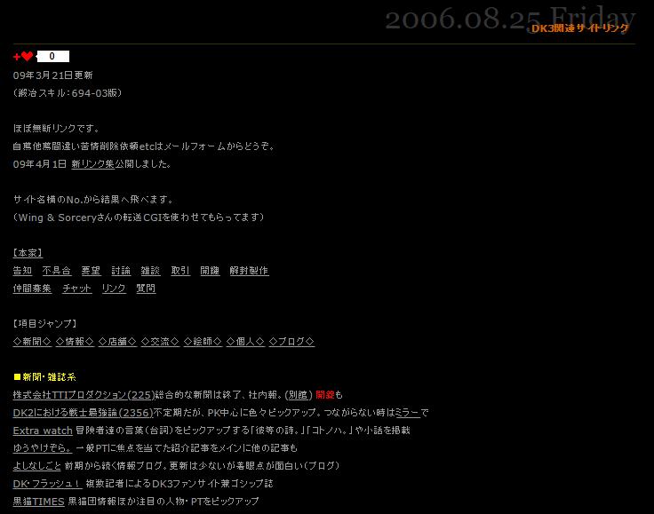 DK3関連サイトリンク集(2期)