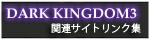 DK3関連サイトリンク集