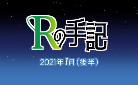 「Rの手記」2021年1月(後半)の雑記のアイキャッチ画像